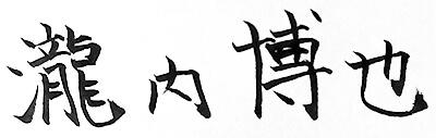 瀧内 博也