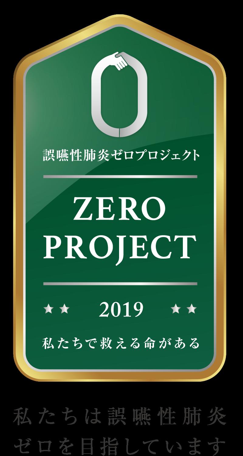 誤嚥性肺炎ゼロプロジェクトロゴ