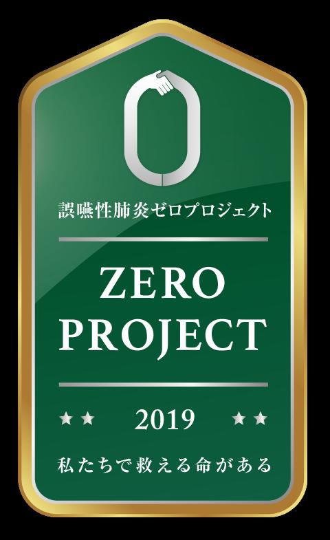 誤嚥性肺炎ゼロプロジェクト