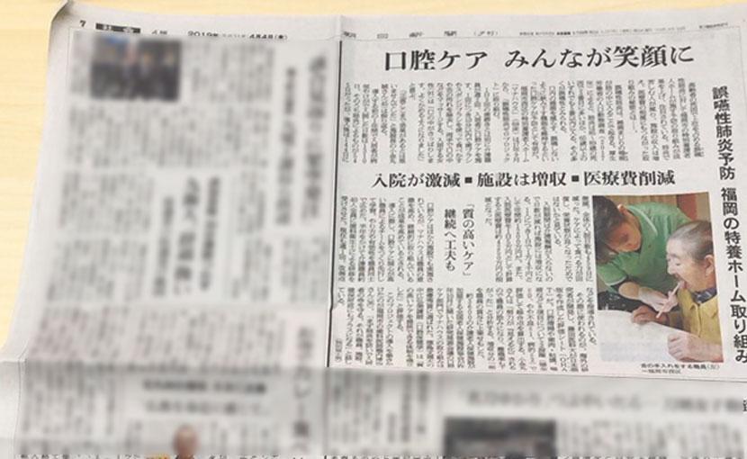 朝日新聞に誤嚥性肺炎ゼロプロジェクト導入施設マナハウスが掲載されました