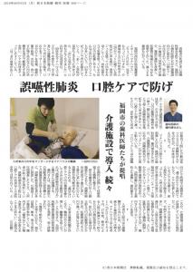 西日本新聞 2019年6月3日 朝刊