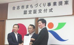【活動報告】9/11熊本県合志市にて「まちづくり事業提案認定証交付式」が行われました