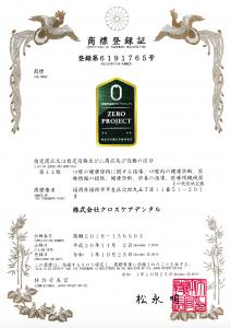 商標登録「誤嚥性肺炎ゼロプロジェクト」