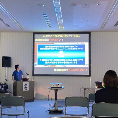 【活動報告】9/2-3 「第17回日本口腔ケア学会総会学術大会」にて講演およびポスター発表をさせていただきました